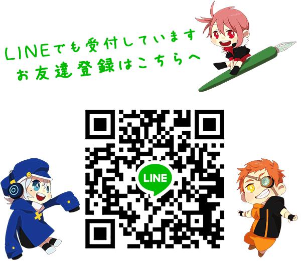 LINE 札幌マンガ・アニメ&声優専門学校