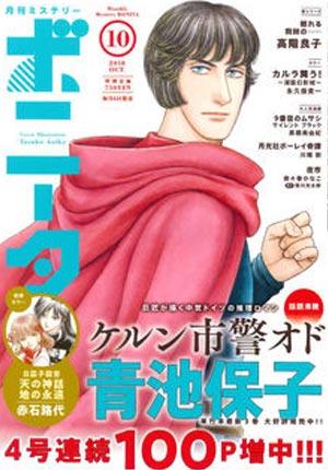 月刊ミステリーボニータ(秋田書店)