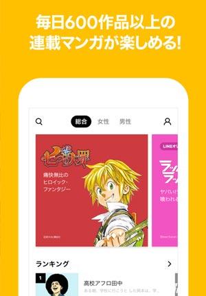 LINEマンガ(LINE Digital Frontier)