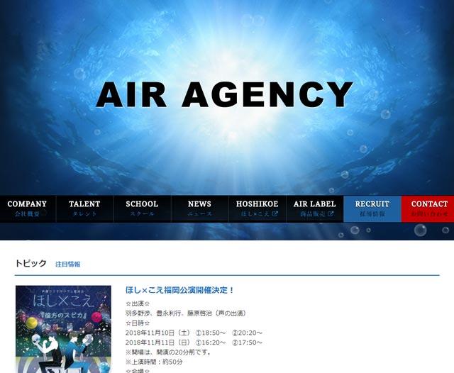 AIR AGENCY(エアーエージェンシー)
