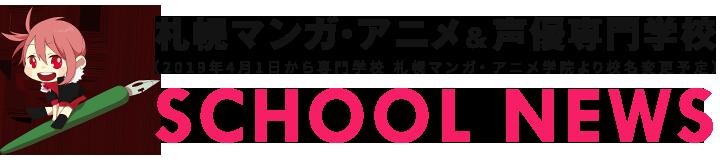 札幌マンガ・アニメ&声優専門学校(2019年4月1日から専門学校札幌マンガ・アニメ学院より校名変更予定)ニュースサイト | マンガ家、イラストレーター、声優、アニソン歌手、アニメーターのプロを育成する専門学校