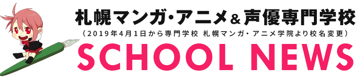 札幌マンガ・アニメ&声優専門学校 ニュースサイト(2019年4月1日から専門学校札幌マンガ・アニメ学院より校名変更) | マンガ家、イラストレーター、声優、アニソン歌手、アニメーターのプロを育成する専門学校