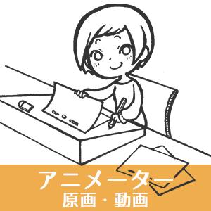 極めて細かい日本のアニメーション制作をささえるエキスパート。一枚一枚を狂いのない品質で制作していかなければならないので、正確なデッサン力と根気が必要。