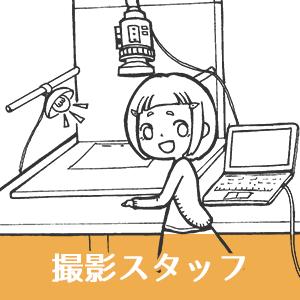 パソコンに取り込んだキャラクターや背景などをデジタル技術で合成(コンポジット)していく。その技術と感性が日本のアニメーションをささえている。