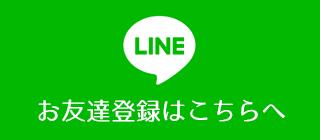 LINE|札幌マンガ・アニメ学院お友達登録はこちらへ