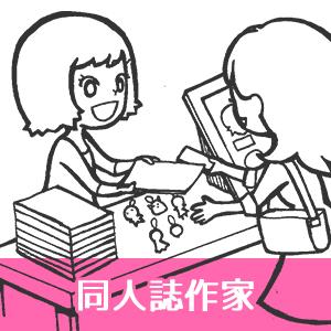 マンガ家とは異なり、担当編集者との打ち合わせなどはなく、自費で冊子やグッズを制作、イベントで発売する。ここからプロの活動を目指す。