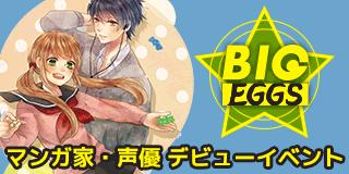 BIG EGGS|マンガ家・声優デビューイベント