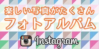 楽しい写真がたくさんフォトアルバム|Instagram