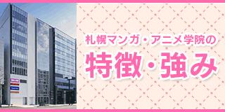 札幌マンガ・アニメ学院の特徴・強み