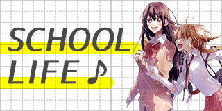スクールライフ|SCHOOL LIFE
