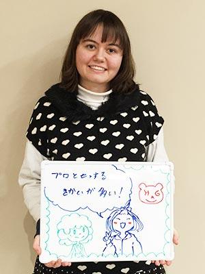 コミックイラスト専攻 テュボスラクル カロリンさん/帯広大谷高校出身