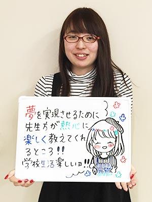 コミックイラスト専攻 西前涼香さん/静内高校出身