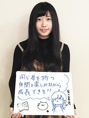 声優専攻 髙橋良子さん/美幌高校出身