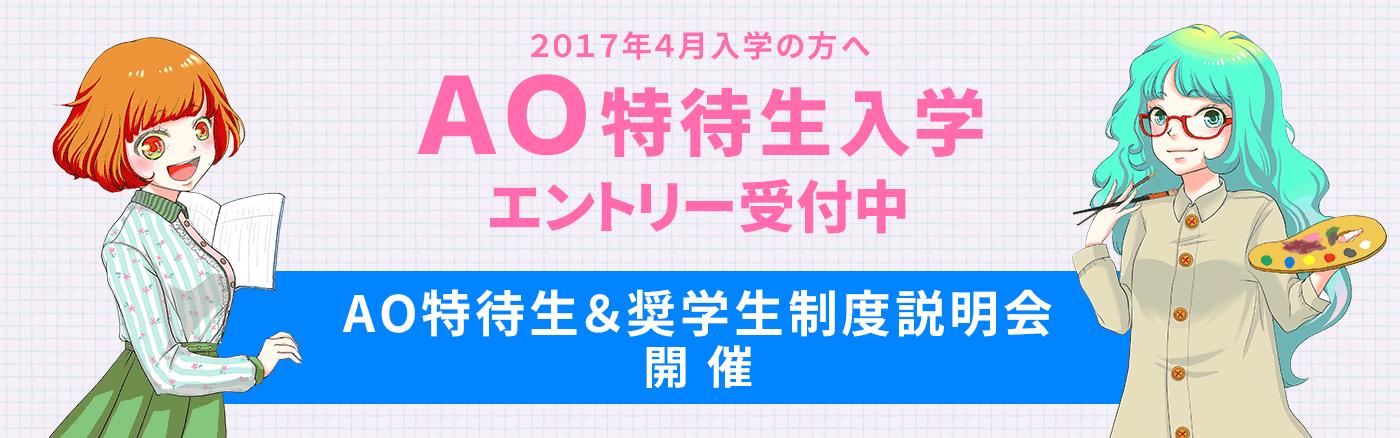 AO特待生&奨学生制度説明会