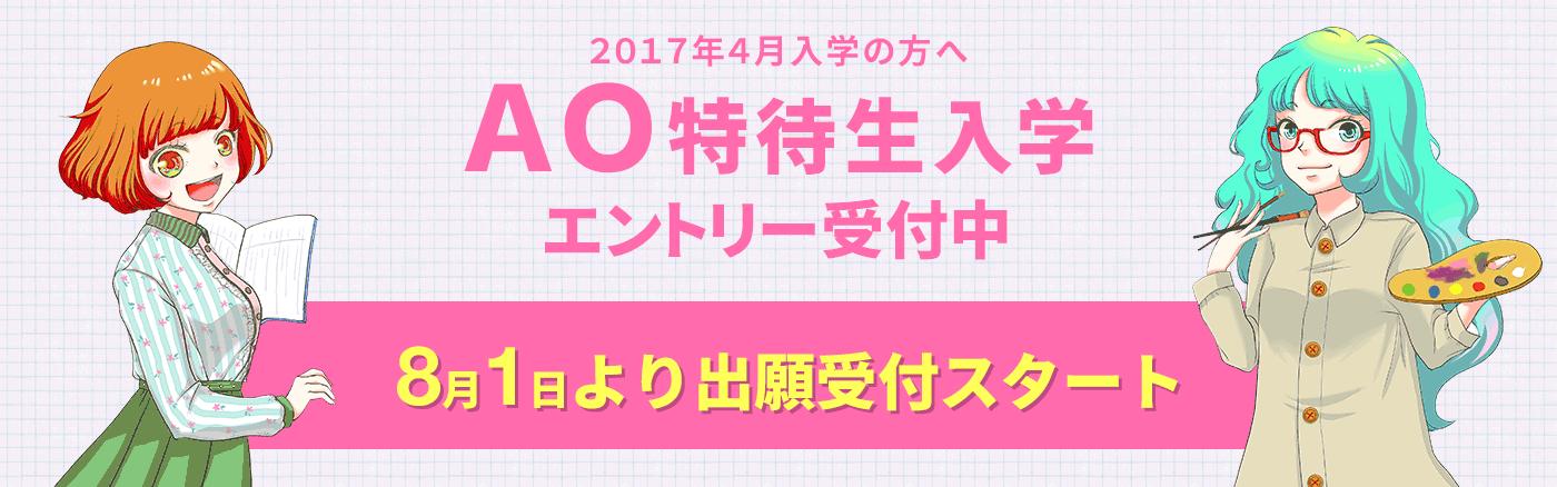 AO特待生入学エントリー受付中