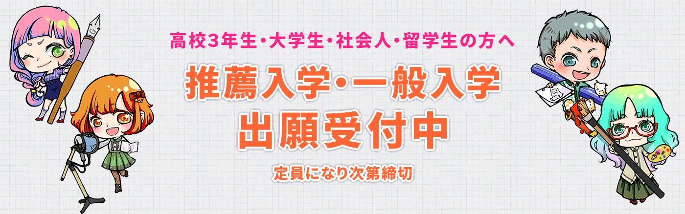 札幌マンガ・アニメ学院 推薦入学・一般入学 出願受付中!