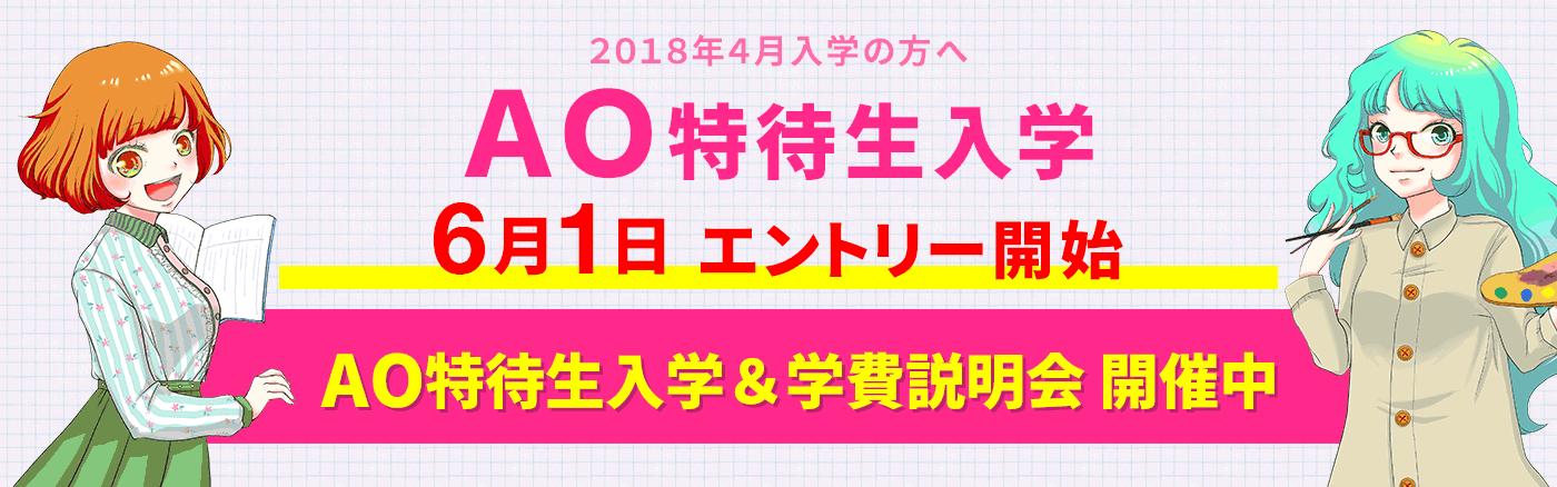AO特待生入学