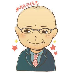 本間剛宏先生
