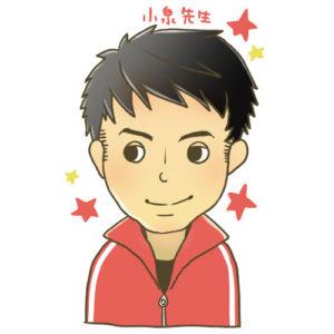 小泉亮先生