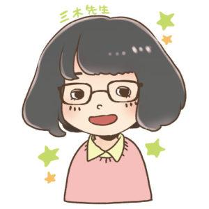 三木佳美先生