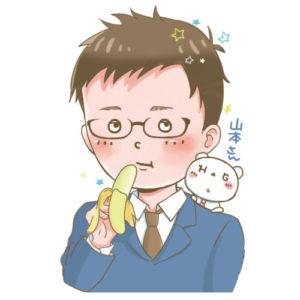 山本駿也さん
