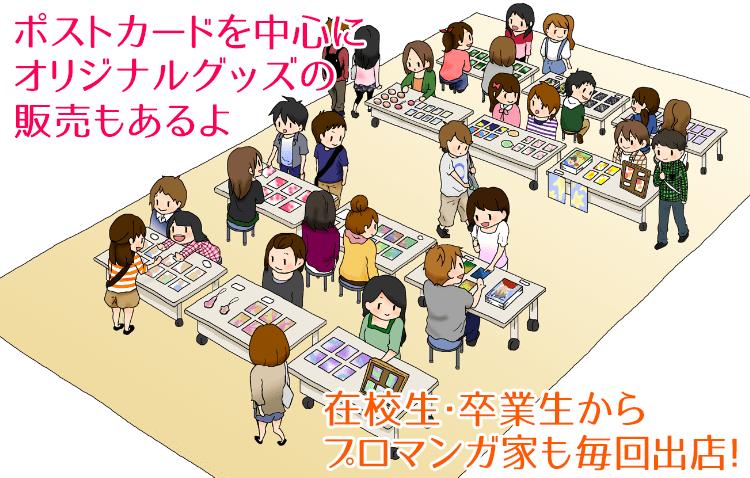 即売会イベント コミ・たま
