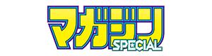 マガジンスペシャル SPECIAL