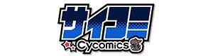 サイコミ Cycomics
