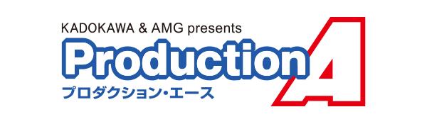 プロダクション・エース