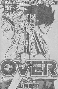 OVER 〜青春高校サッカー譚