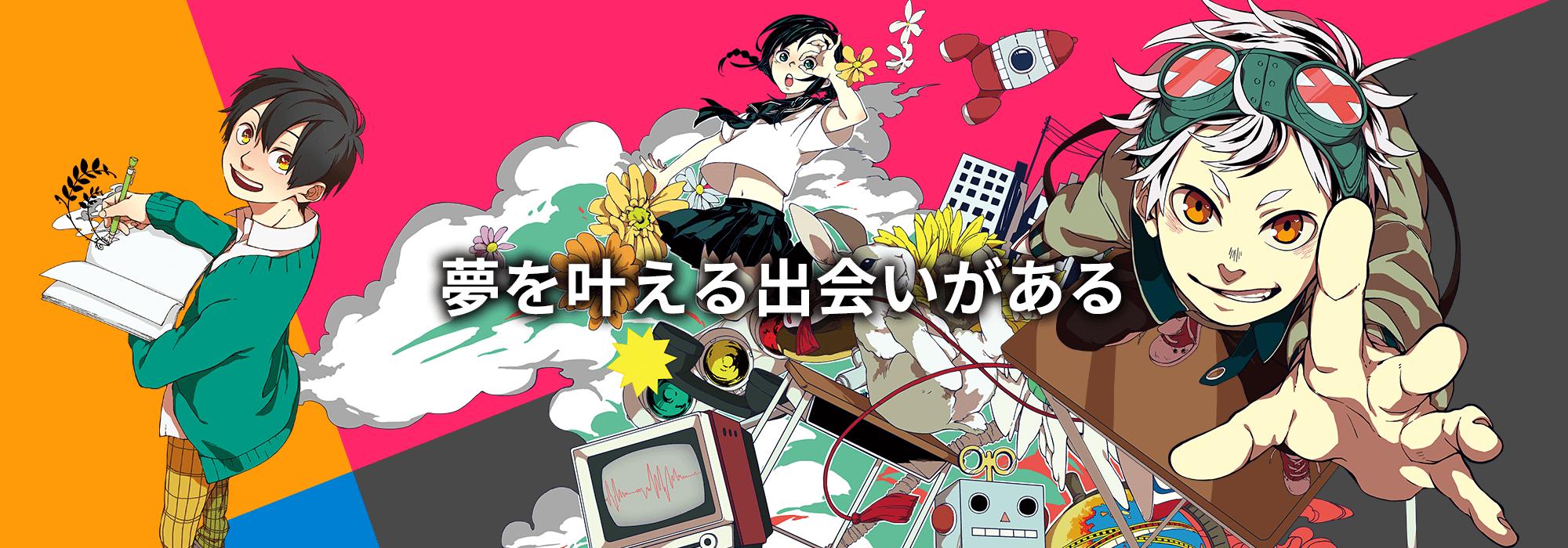 夢を叶える出会いがある 専門学校 札幌マンガ・アニメ学院